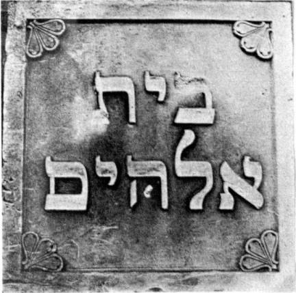 Schmuckstein von der ersten Oldenburger Synagoge an der Peterstraße. Sandstein. 1854 (ietzt: Wilhelmstraße)